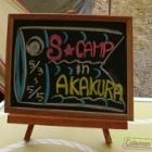 『第10回 S☆camp!その②(赤倉の森オートキャンプ場)《2回目》』の画像