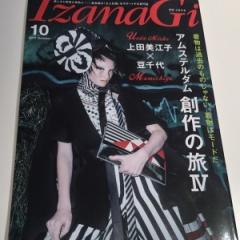 雑誌掲載情報 IZANAGI