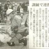 『(埼玉新聞)訓練で連携の質高め 埼玉SMART』の画像