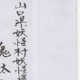 『学年集会で紹介・鬼太郎からの手紙が来た!』の画像