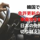 韓国での免許更新の方法や準備物を紹介!日本の免許にも切り替え可能!