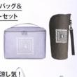 【速報】otona MUSE (オトナ ミューズ) 2021年 9月号 《特別付録》 KINOKUNIYA(紀ノ国屋)保冷・保温機能付きバッグ&ペットボトルホルダーセット