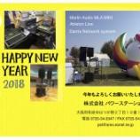 『新年あけましておめでとうございます』の画像