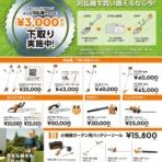 石川県 STIHL SHOP GLOWiNG(グローイング).blog
