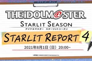 【スタマス】本日20時から「STARLIT REPORT 4」が配信!