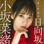 【小坂菜緒】BRODY 2020 DECEMBER 12 ※レビュー有り