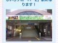 東武東上線『ももいろクローバーZ駅』爆誕wwwwwwwwwwwwwww