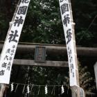 『花園神社に行ってきたでござるッ!』の画像
