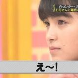 『【乃木坂46】大園桃子の母 娘がセンターになったことを知らず衝撃を受ける・・・』の画像