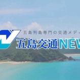 『五島旅客船新フェリー「OCEAN」3月22日就役へ』の画像