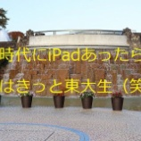 『iPadのアプリの話!!!』の画像