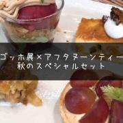 【期間限定】ゴッホ展×アフタヌーンティーのコラボ『秋のスペシャルセット』を食レポ!