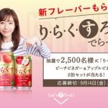 『【懸賞】「りらくす」 ピーチビネガー&アップルビネガー2缶セットが当選!』の画像