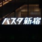 『浜松での「おさんぽ」編』の画像