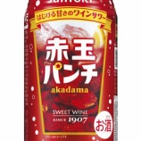 『【販売計画】「赤玉パンチ350ml缶」2018年販売計画を13万ケースに上方修正』の画像
