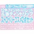 【速報】Popteen (ポップティーン) 2020年 04月号 《特別付録》 ペコちゃんコラボ 12色アイシャドーパレット&赤ティントリップ ストロベリーコスメ2点セット