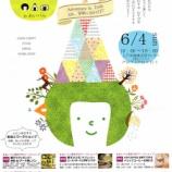 『アートむすび市 in あいパル 6月4日(日)開催』の画像