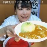 『[イコラブ] しょこの料理配信(バターチキンカレー)【瀧脇笙古】』の画像