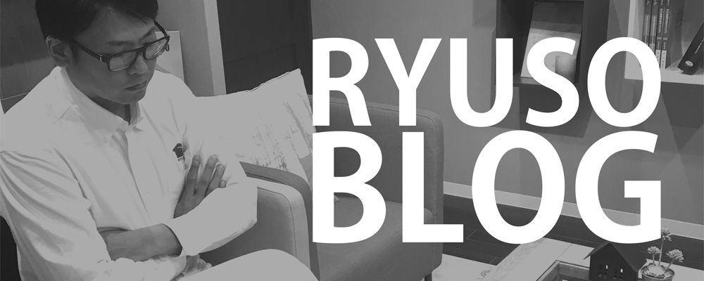 RYUSO 社長BLOG イメージ画像