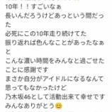 『【乃木坂46】1期生メンバーからのこの言葉は泣けるな・・・『自分がアイドルになれるなんて思ってもなかった・・・』』の画像