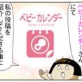 ベビーカレンダー掲載のお知らせ
