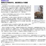 『(産経新聞)犯罪から子供を守れ、進む防犯カメラ設置(戸田市氷川町、他)』の画像