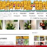 『令和時代のブログ開設(2)/花前カレン』の画像