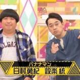 『乃木オタさん、バナナマンに『Tシャツを買っていただきぃ!!!ありがとうございますっ!!!』』の画像