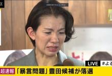 豊田真由子、選挙で落選し大号泣(画像あり)