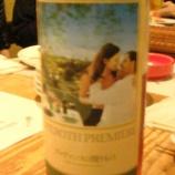 『映画のようなワイン』の画像