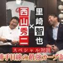 里崎がカープのドラフト予想!重要なのは「強いチームを維持し続けるシステム作り」