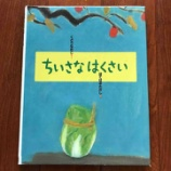 『タマネギでなく、白菜に泣かされる│【絵本】95『ちいさな はくさい』』の画像