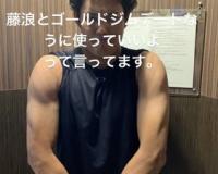 【阪神】藤浪と高山、ゴールドジムデート