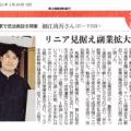 民泊『花緑里 はなみどり』岐阜新聞