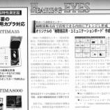 『補聴器屋さん用コミュニケーションボードが眼鏡と補聴器の専門情報誌【THE EYES】にて紹介されました【難聴者サポート】』の画像