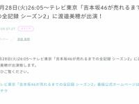 【日向坂46】「吉本坂46が売れるまでの全記録 シーズン2」に渡邉美穂が出演!