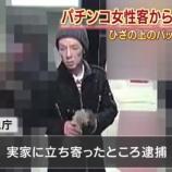 『【パチンコニュース速報!】パチンコを現在している人男性10%、女性5%・・・財布を盗んだ無職男性を逮捕』の画像