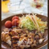 『【参加者募集中イベント】はちみつを使った料理教室!』の画像