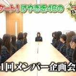 『新番組!けやき坂46の『KEYABINGO!4』予告CMが公開キタ━━━━(゚∀゚)━━━━!!!』の画像