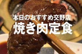 『本日のおすすめ 交野店』で自分で焼く焼肉定食のランチ♪食べてみた!