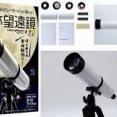学研、都市部でも月のクレーターまでくっきり見える天体望遠鏡キット発売…2750円!