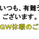 『GW休暇のお知らせ!』の画像