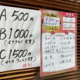 『【のんべえ速報】第20回浜松バル開催中止にともない有志30店舗以上でバルメニュー提供、「山口屋寿司店」「藤いち」「かわかみ」など店舗前POPの掲示が目印』の画像