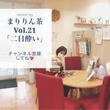 『まりりん先生の薬膳茶レッスン(20)妊娠中の方へ (21)二日酔いの方へ』の画像