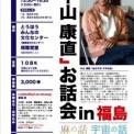 中山康直さん 福島 講演会のご案内  / プレアデス × シリウス、光のテクノロジーが日本を変える!未来を変える!