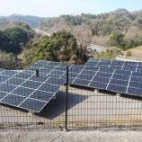 『大分県由布市七蔵司太陽光発電所 売電開始!』の画像