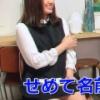 【切望】あのスーパー美少女大和田南那がとうとうスリムになって最強のルックスが完成したぞ!!【成就】