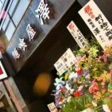 『澤・水天宮店(東京・水天宮)』の画像