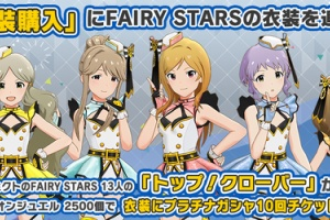【ミリシタ】『衣装購入』機能に「トップ!クローバー(FAIRY STARS)」追加!
