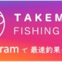 雨予報から一転晴れの湾内で良型コロダイやヒョウゴ!小物釣りではカワハギやキュウセンベラなど!